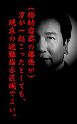 Edano_baku_2